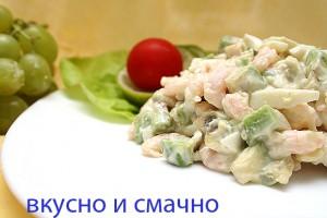 Салат из авокадо и креветок.jpg
