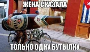 одна бутылка пива
